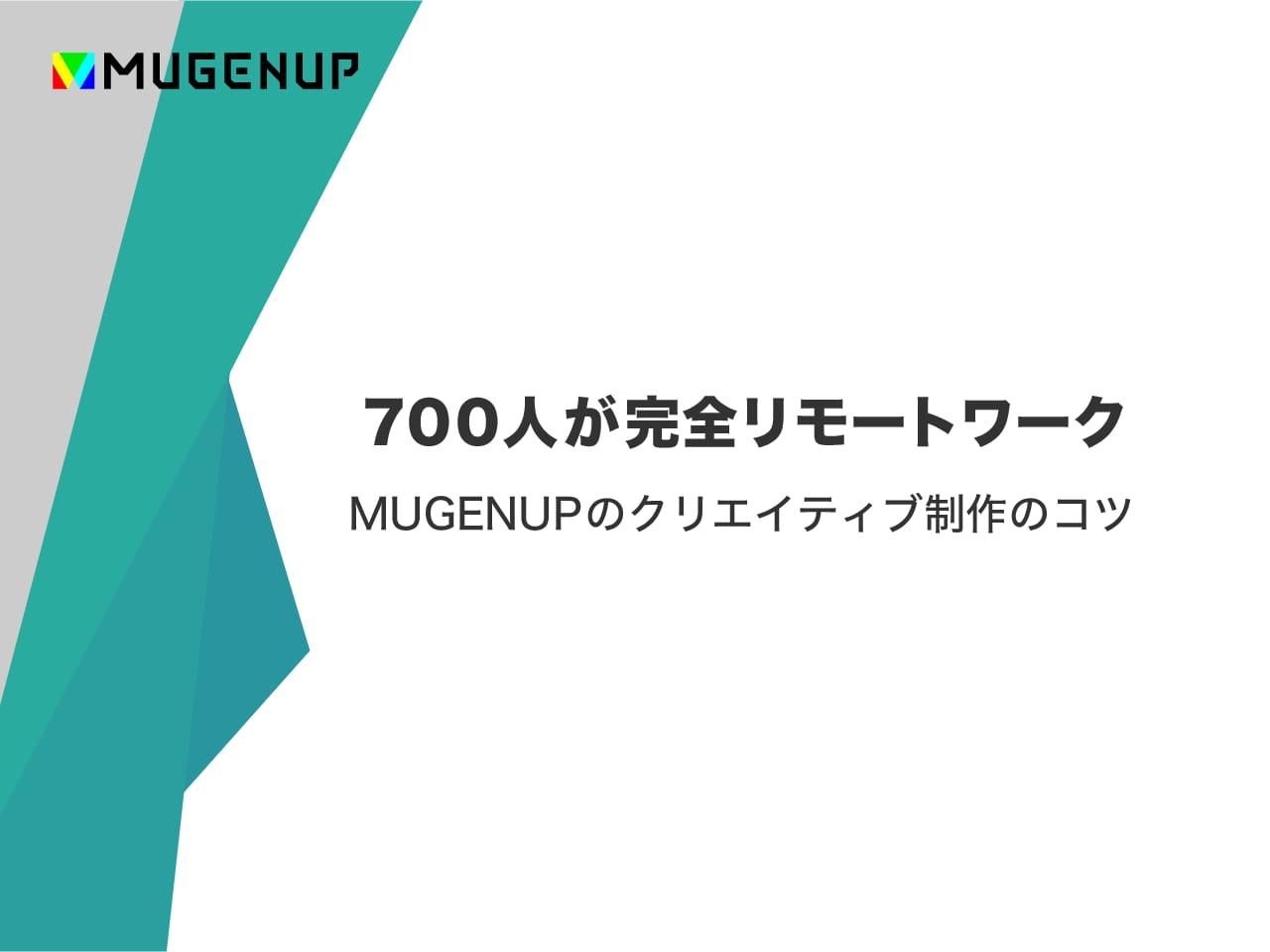 「700人 が 完全リモートワーク」MUGENUP のクリエイティブ制作のコツ