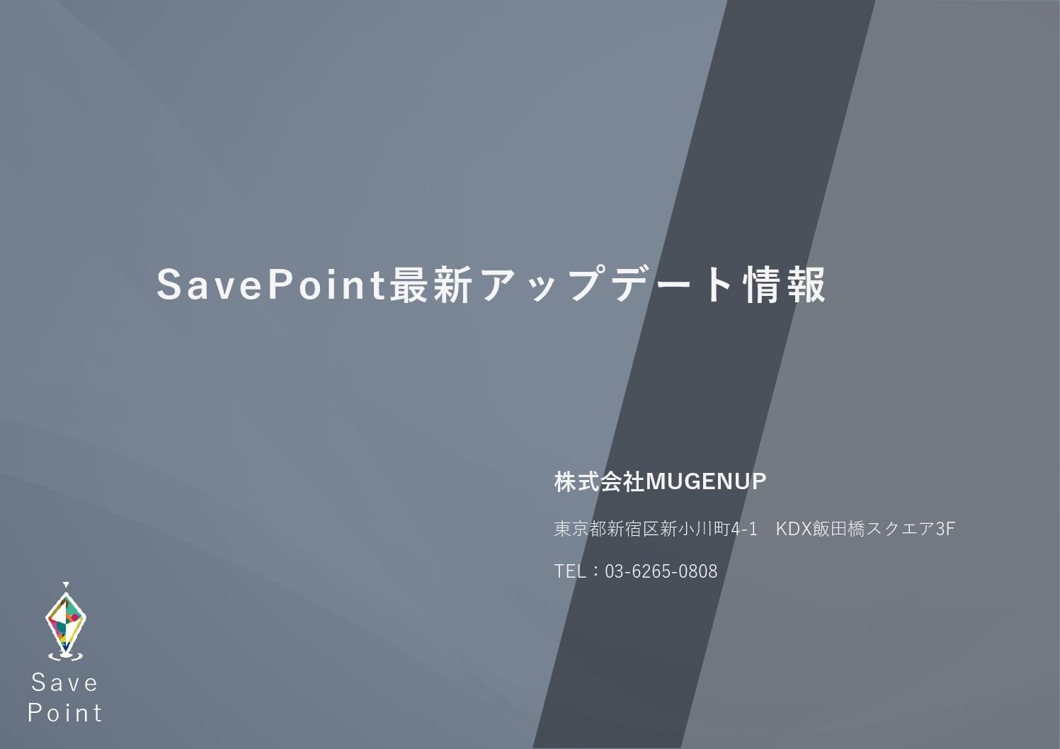 【最新リリースノート情報】